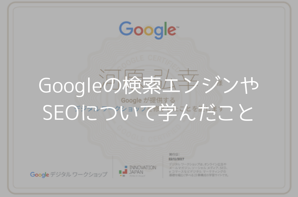 Googleデジタルワークショップで、HPのアクセスアップの手段を勉強。しかも無料