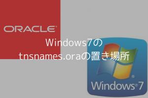 Oracleの設定ファイル「tnsnames.ora」がある場所(Windows7編)